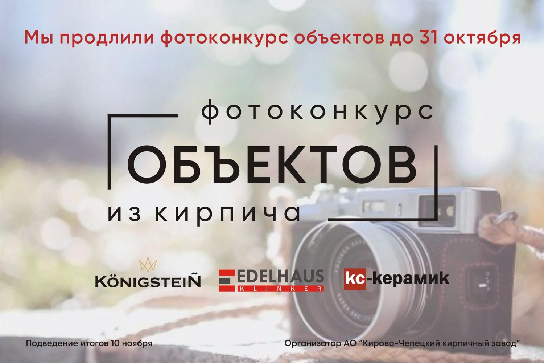 "ФОТОКОНКУРС ОБЪЕКТОВ из кирпича ТМ ""КС-Керамик"" и ""Кёнигштайн"""